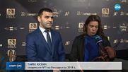 """Тайбе Юсеин е """"Спортист на годината"""" на България"""