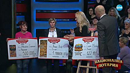 Национална лотария (23.11.2019)
