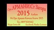 04.орк.армани Кючека Копче 2015