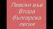 Живота На Левски