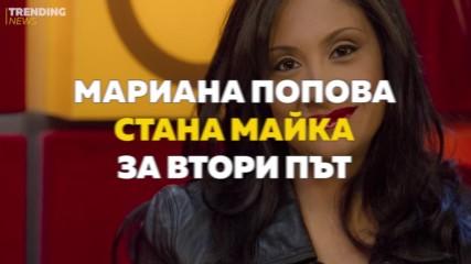 Мариана Попова стана майка за втори път