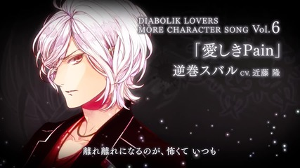 Diabolik Lovers More Character song Vol.6 最愛 Pain (beloved) Pv