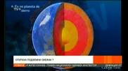 Океан се Крие в Земните Недра на Планетата