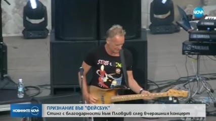 Стинг благодари на Пловдив след концерта във вторник