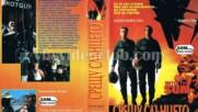 Срещу слънцето 1992 (синхронен екип 1, войс-овър дублаж на Видеокъща Си Ди Ем, 1994 г.) (запис)