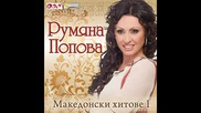 Румяна Попова - Врати ми се мило либе - китка