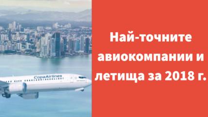 Най-точните авиокомпании и летища за 2018 г.
