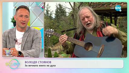 Володя Стоянов: Ролята на природата в Духовния му център - На кафе (17.05.2021)