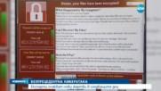 БЕЗПРЕЦЕДЕНТНАТА КИБЕРАТАКА: Експерти очакват нови жертви в следващите дни