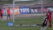 Страсбург-Локомотив Пловдив на 15 август, четвъртък от 21.30 ч. по DIEMA SPORT 2