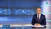 Спортни новини (27.07.2018 - централна)