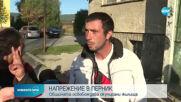 Гонят принудително некоректни наематели в общински жилища в Перник