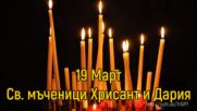 19 Март - Св. мъченици Хрисант и Дария