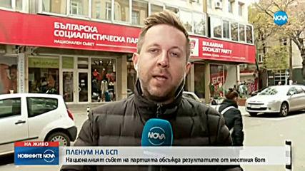 БСП обсъжда изборните резултати на неделен Пленум