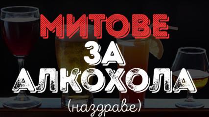 Фактите за алкохола, които се оказаха ЛЪЖА!