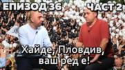 Хайде, Пловдив, ваш ред е!