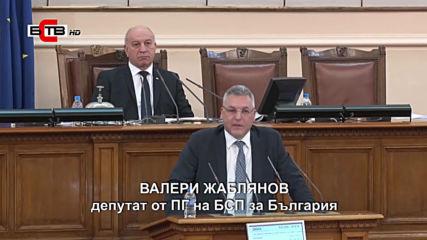 Валери Жаблянов - Това което предлагате е нарушение на Конституцията-