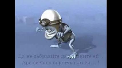 Crazy Frog [рекламно лице]