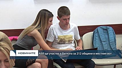 АБВ ще участва в битката за 212 общини в местния вот
