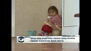 Опашки за записване на деца в ясли