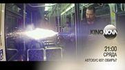 """""""Автобус 657: Обирът"""" на 28 ноември по KINO NOVA"""