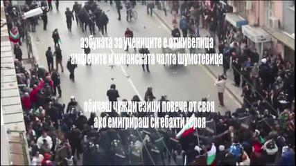 Стз Отбора- България днес[2013 rmx] (текст видео)