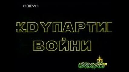 Господари На Ефира - Волен Сидеров