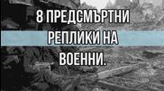 8 предсмъртни реплики на военни