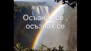 Rainbow - I Surrender (превод)