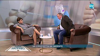 Карай направо с проф. Тодор Кантарджиев (09.10.2021)