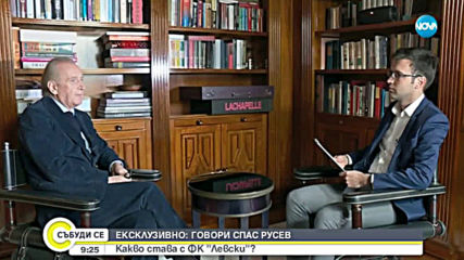 Спас Русев: Повече от 2 години убеждавам Божков за Левски