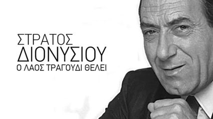 Стратос Дионисиоу - Господи,тръгвам...!