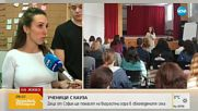 Ученици от София ще помагат на възрастни хора в обезлюдените села