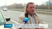 Таксиметрови шофьори с нова протестна акция в центъра на София