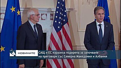 САЩ и ЕС изразиха подкрепа за започване на преговори със Северна Македония и Албания