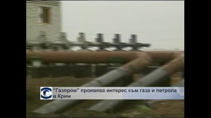 """""""Газпром"""