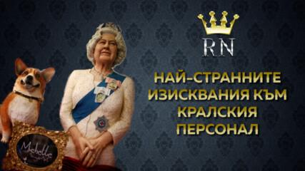 Най-странните изисквания към кралския персонал