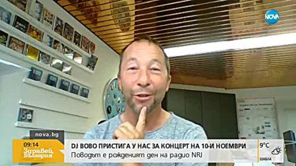 DJ Bobo пристига у нас за концерт на 10 ноември