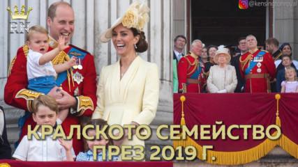 Най-важните и интересни събития в кралското семейство през 2019 год.