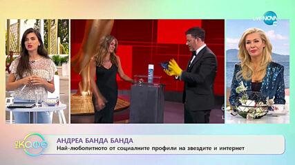 """Андреа Банда-Банда с най-любопитното от социалните мрежи - """"На кафе"""" (21.09.2020)"""