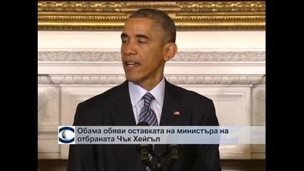 Обама обяви оставката на министъра на отбраната Чък Хейгъл