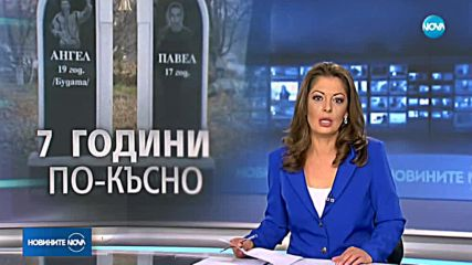 Новините на NOVA (23.09.2018 - централна емисия)