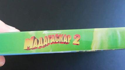 Българското Dvd издание на Мадагаскар 2 (2008) А+филмс 2015