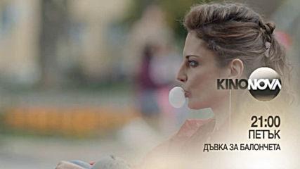 """""""Дъвка за балончета"""" на 15 март по KINO NOVA"""