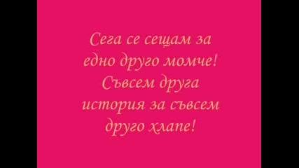 Мишо Шамара - Трудно Се Сбъдва Всяка Мечта