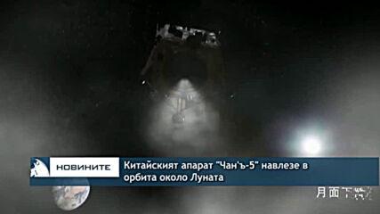 """Китайският апарат """"Чан'ъ-5"""" навлезе в орбита около Луната"""