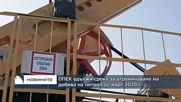 ОПЕК удължи срока за ограничаване на петролните доставки до март 2020 година