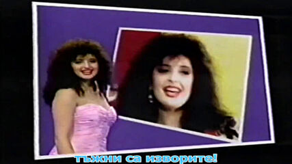 Dragana Mirkovic- Jeleni kosute ljube ( Превод )