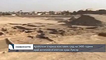 Археолози откриха изоставен град на 3400 години край античния египетски храм Луксор