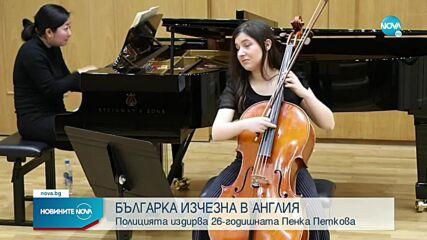 Талантлива българка от седмица е в неизвестност в Лондон